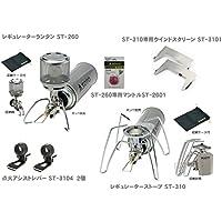 SOTO レギュレーターストーブST-310+レギュレーターランタンST-260+専用マントルST-2601+点火アシストレバーST-3104×2個+ウインドスクリーンST-3101