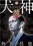 犬神・改 電子版 (16) (リイドカフェコミックス)