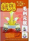 紙兜 毛利元就(2012/03/19) (ペーパークラフト)