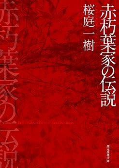 [桜庭 一樹]の赤朽葉家の伝説 (創元推理文庫)