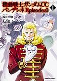 機動戦士ガンダムUC バンデシネ Episode:0(1) (角川コミックス・エース)