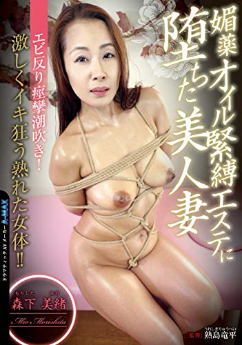 Beautiful wife shrimp warped fell aphrodisiac oils bondage Este in convulsions squirting! Violent iki ripe booty crazy! Mature woman cram / Emmanuelle in space. [DVD]