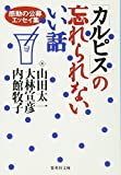 「カルピス」の忘れられないいい話―感動の公募エッセイ集 (集英社文庫)