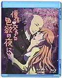 僧侶と交わる色欲の夜に・・・(Blu-Ray限定版)