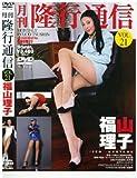 月刊隆行通信 Vol.21 福山理子  RTD-021 [DVD]