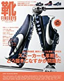 NIKE スニーカー FINEBOYS靴 vol.6 (HINODE MOOK 33)