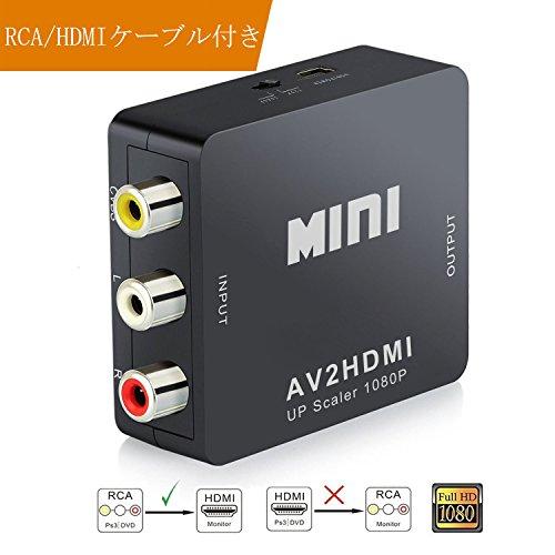 AV to HDMI コンポジット HDMIコンバーター RCAケーブル付き HDMIケーブル付き USB給電 1080/720P切り替え ...