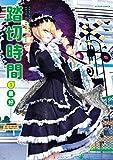 踏切時間 : 5 (アクションコミックス)