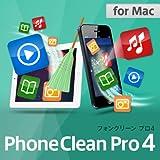 【iPhoneをクリーンアップしていつも快適に】PhoneClean Pro 4 for Mac [ダウンロード]
