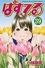 ぱすてる 第39巻