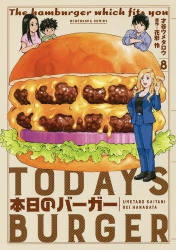 本日のバーガー 8 (芳文社コミックス)の詳細を見る