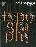 idea (アイデア) 2010年 11月号 [雑誌]