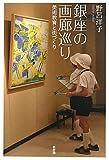 銀座の画廊巡り-街づくりと美術教育