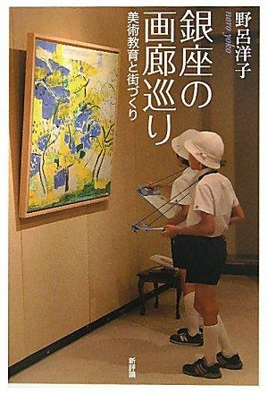 銀座の画廊巡り-街づくりと美術教育の詳細を見る