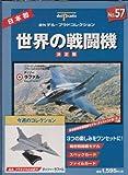 デル・プラドコレクション世界の戦闘機 57 ダッソー ラファル (週刊デル・プラドコレクション)