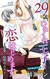 Love Jossie 29歳、ひねくれ王子と恋はじめます?恋愛→結婚のススメ? story02