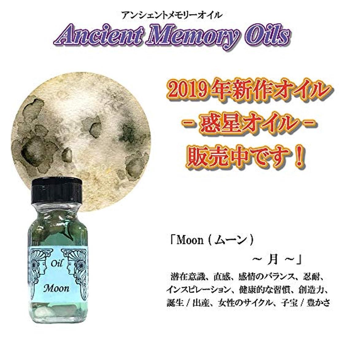 ポータブルグラフ再生的SEDONA Ancient Memory Oils セドナ アンシェントメモリーオイル 惑星オイル Moon 月 ムーン 15ml