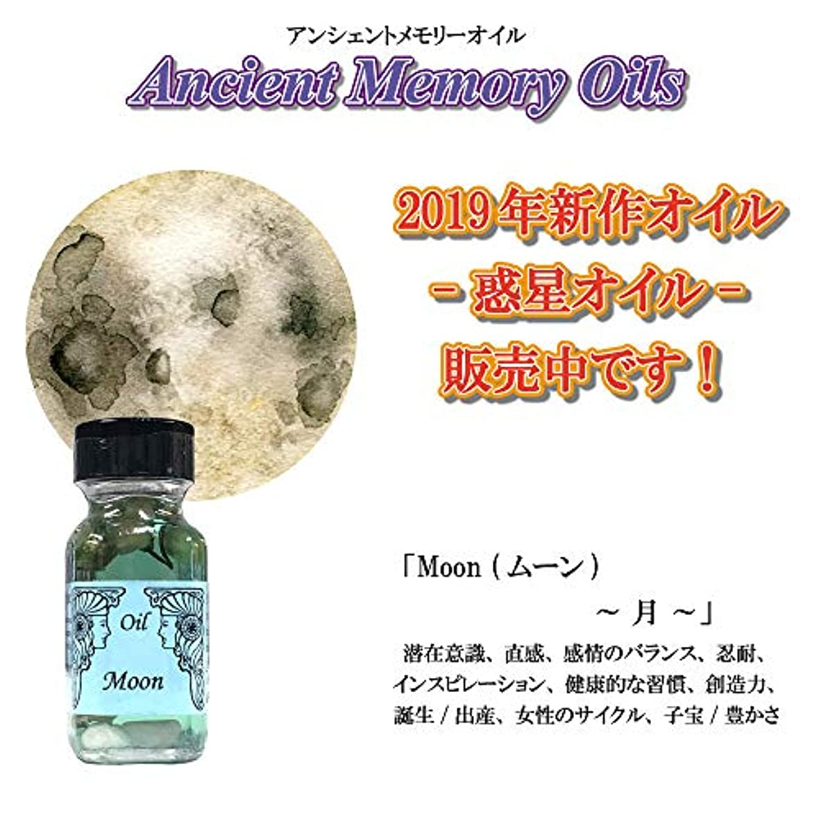 消える電気恐れるSEDONA Ancient Memory Oils セドナ アンシェントメモリーオイル 惑星オイル Moon 月 ムーン 15ml