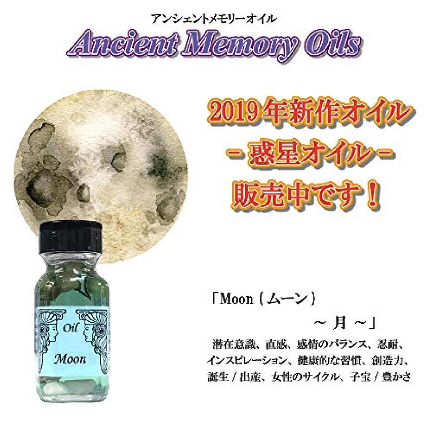 クライアント依存肯定的SEDONA Ancient Memory Oils セドナ アンシェントメモリーオイル 惑星オイル Moon 月 ムーン 15ml