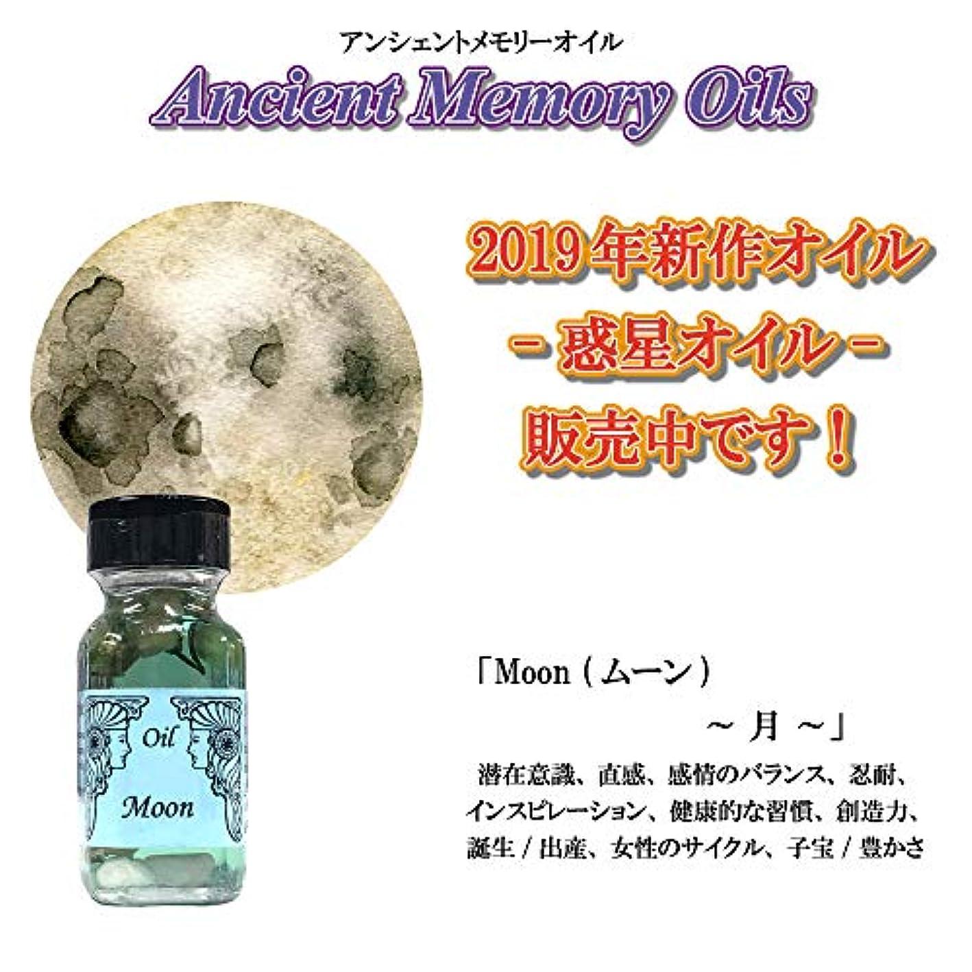 特殊ラベルゴムSEDONA Ancient Memory Oils セドナ アンシェントメモリーオイル 惑星オイル Moon 月 ムーン 15ml