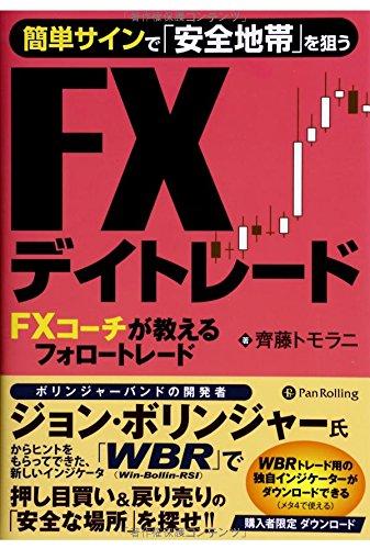 簡単サインで「安全地帯」を狙うFXデイトレード FXコーチが教えるフォロートレード (Modern Alchemists Series No. 119)の詳細を見る