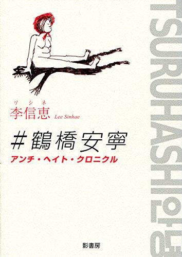 #鶴橋安寧―アンチ・ヘイト・クロニクルの詳細を見る