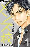 メンズ校(1) (フラワーコミックス)