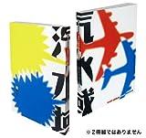 広島アートプロジェクト2008 汽水域