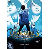 【DVD】Dear Girl?Stories?THE MOVIE3 蒼の継承編
