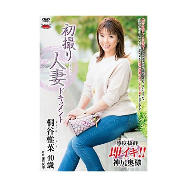 初撮り人妻ドキュメント 桐谷椎菜 センタービレッ...の商品画像
