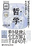 ビジネスエリートのための! リベラルアーツ (<CD>)