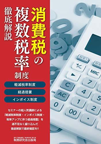 消費税の複数税率制度徹底解説 軽減税率制度・経過措置・インボイス制度