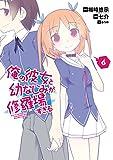 俺の彼女と幼なじみが修羅場すぎる 6巻 (デジタル版ガンガンコミックスJOKER)