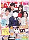 TVぴあ 2014年6月4日号 [雑誌]