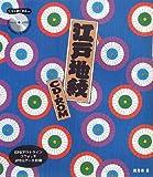江戸地紋CD‐ROM―EPSアウトライン・スウォッチ・JPEGデータ収録