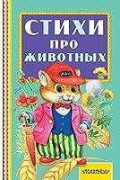 Stikhi pro zhivotnykh (in Russian)