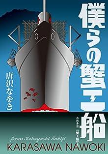 [唐沢なをき] 僕らの蟹工船 小林多喜二『蟹工船』より
