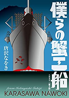 [唐沢 なをき]の僕らの蟹工船 小林多喜二『蟹工船』より (ビームコミックス)