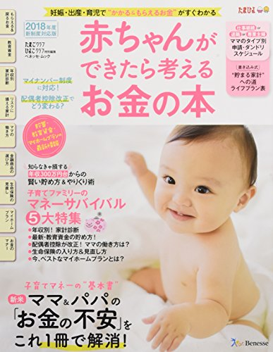 赤ちゃんができたら考えるお金の本 2018年版 (ベネッセ・ムック たまひよブックス)