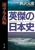 英傑の日本史 源平争乱編<英傑の日本史> (角川文庫)