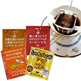 ドリップコーヒー コーヒー お試し 4種類 各20杯合計80杯分入 個包装 珈琲 加藤珈琲