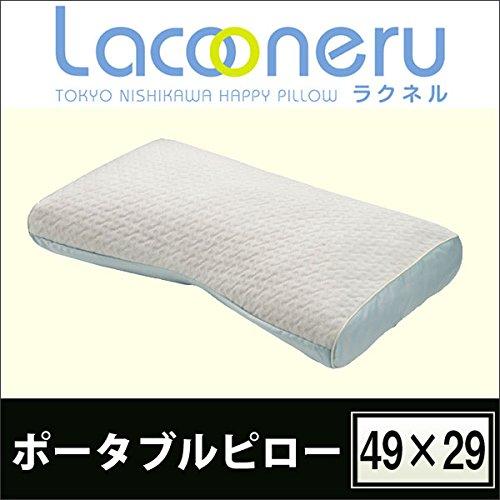 【東京西川】Lacooneru~ラクネル~ポータブルピロー