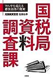 国税局資料調査課 (SPA!BOOKS)
