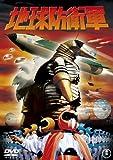 地球防衛軍〈東宝DVD名作セレクション〉[DVD]