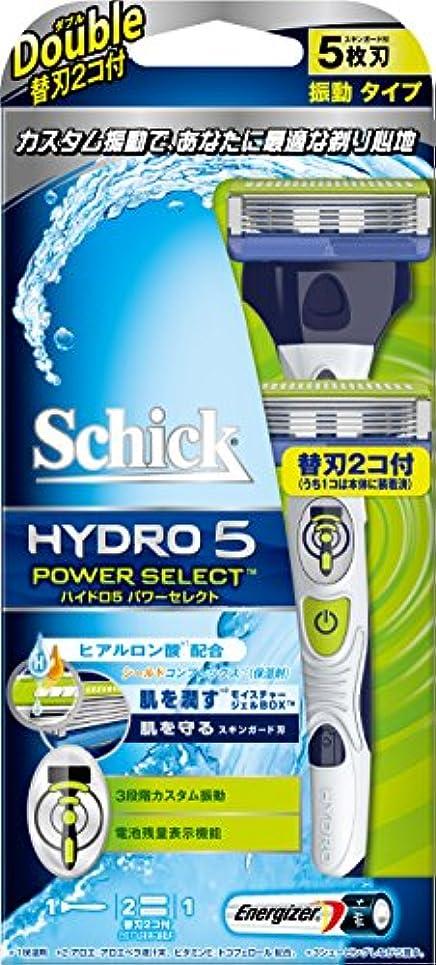 ファンまで利用可能シック ハイドロ5 パワーセレクト ダブルホルダー 替刃2コ付
