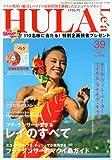 HULA Lea (フラレア) 2010年 02月号 [雑誌] 画像
