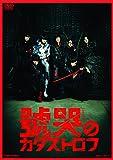號哭のカタストロフ ディレクターズカット版[DVD]