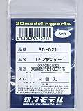 3D-021 TNアダプター