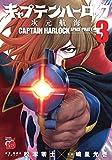 キャプテンハーロック 次元航海(3): チャンピオンREDコミックス