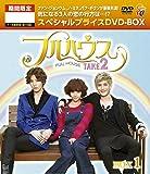 フルハウスTAKE2 期間限定スペシャルプライス DVD-BOX1